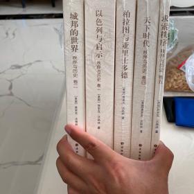 现货译林人文与社会译丛5册秩序与历史卷一至五册以色列与启示 城邦的世界 柏拉图与亚里士多德 天下时代 求索秩序 埃里克沃格林