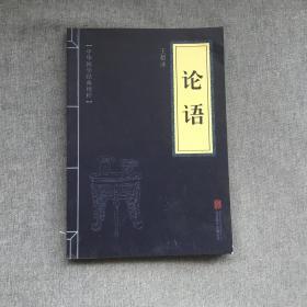 中华国学经典精粹·儒家经典必读本:论语···