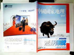 中国国家地理 2010.10 总第28期