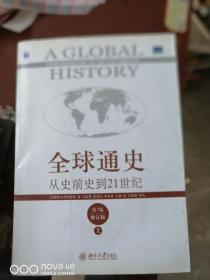 【正版】全球通史:从史前史到21世纪(第7版修订版)(上册)9787301109489