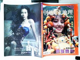 中国国家地理(繁体字版)2008.7月号(总第1期创刊号)