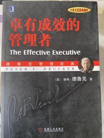 (正版现货)卓有成效的管理者 (中英文双语典藏版):德鲁克管理经典系列9787111171058