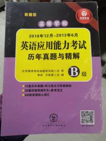 英语应用能力考试历年真题与精解 B级