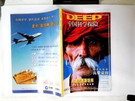 中国科学探险 2004.03