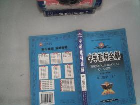 中学教材全解:高2数学(上)(知识能力全面讲解·方法规律系统总结)