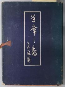 茶席的香 点前 茶道全书第1篇 佐伯 太 文友堂书店 32开 203页 线装 茶道图片 1941年 软皮