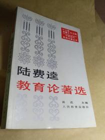 中国近代教育论著丛书――陆费逵教育论著选