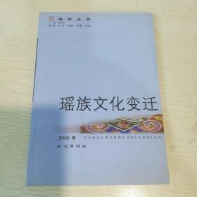 瑶族文化变迁