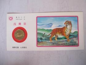 虎年礼品卡1998年