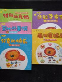 艾比学数学,特别的礼物,艾比的暑假,色彩变变变,魔法蛋糕屋,分享的快乐(比较的概念)-艾比学数学(2-4岁幼儿数学思维培育+故事+游戏+家长分类指导)五本合售