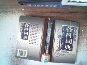 中学知识各科词典 语文词典  上