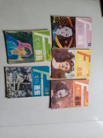 富春江画报1986年3、4、5、6、12(5本合售)