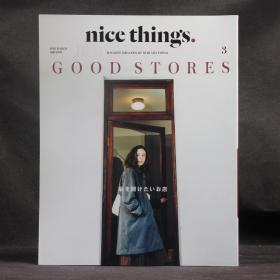 日文原版杂志现货 nice things 2016年3月 GOOD STORES