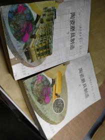 《磨料磨具制造》丛书之七―陶瓷磨具制造(上下全)