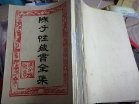 陈子性藏书全集(十二卷)钦天鉴部太史鉴定 此版本较少见,原版现货