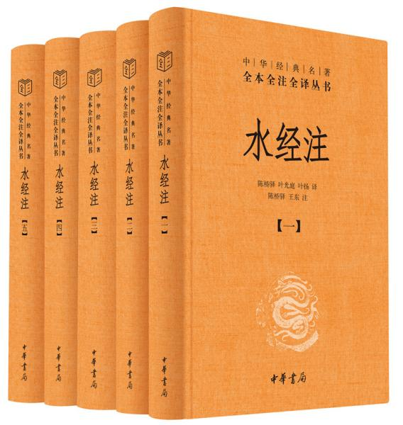 水经注(中华经典名著全本全注全译·全5册)