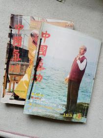 《中国气功》1990年4.5.6,1991年1.2.3.5.6,1992年1.2.3.4.5.大众气功1992.3(14本合售)合订本