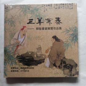 三羊开泰 韩敏书画展览作品集(库存新书。品好)
