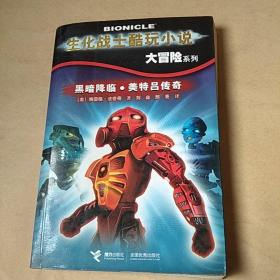 生化战士酷玩小说:大冒险系列:黑暗降临·美特吕传奇