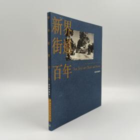香港三联书店版  郑宝鸿《新界街道百年》(锁线胶订)