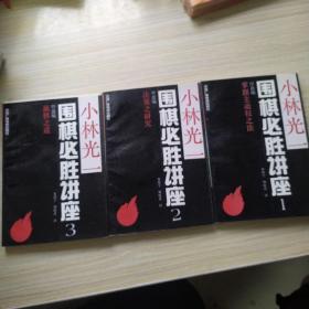 小林光一围棋必胜讲座 全三册