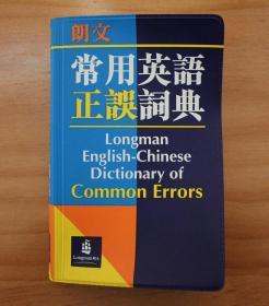 正版现货,朗文常用英语正误词典,Longman English-Chinese Dictionary of Common Errors,袖珍版,口袋书