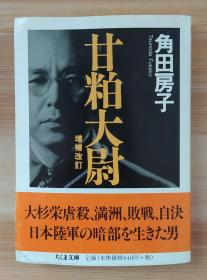 日文原版书 甘粕大尉 (ちくま文库) 角田 房子  (著)