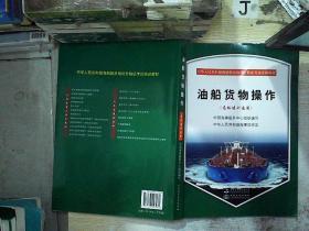 中华人民共和国海船船员培训合格证考试培训教材:油船货物操作(高级培训适用)