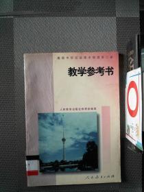 高级中学试验课本物理第二册教学参考书