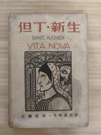 但丁新生(民国三十年 )