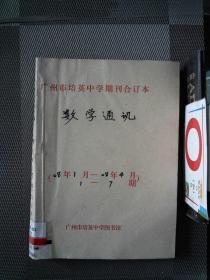 数学通讯 2008.1-7期合订本