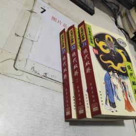 古龙作品集31 32 33  绝代双骄 1 2 3 三本合售