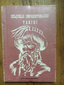 Enver Behnan Şapolyo - Selçuklu İmparatorluğu Tarihi 【土耳其语原版】