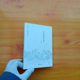 弘一大师文集 年谱图录选【内页干净】
