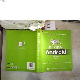 【现货】第一行代码:Android (第2版)郭霖人民邮电出版社97871