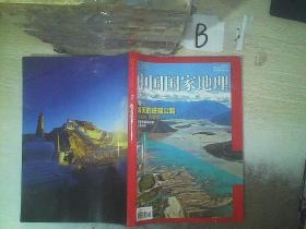 中国国家地理增刊最美的进藏公路 ..