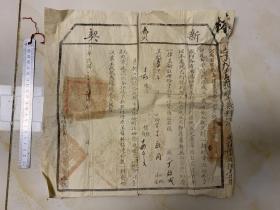 民国三年 河南国税厅筹备处发行 新卖契  老地契