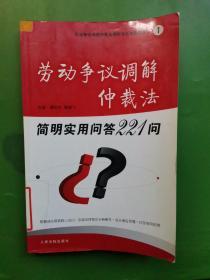 劳动争议调解仲裁法简明实用问答221问