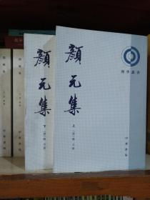 正版全新�元集全二�岳�W�病���中�A��〓局繁�w�Q排1987思想哲�W名著
