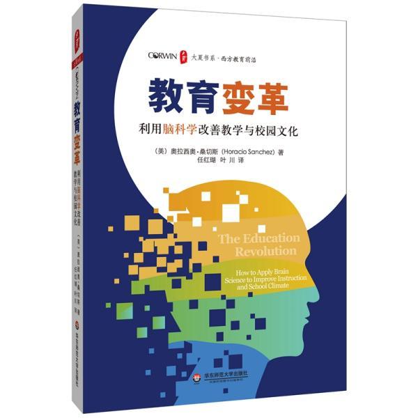 大夏书系·西方教育前沿:教育变革
