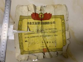 冶金工业部龙烟钢铁公司 奖状 返乡参加农业生产  1962年