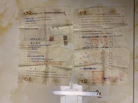 河北省保定地区一九五二年首届物资交流大会交易合同 1张
