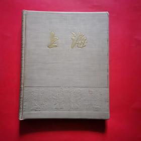 上海 1949-1959年大型国庆献礼精装画册 带原盒(有毛泽东、林彪、宋庆龄、周恩来、朱德、陈云、邓小平照片)