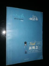 2008新概念才气作文选 · 一人之城:幻想卷