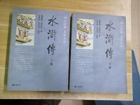 水浒传(上下册)(为不同印次拼凑,如介意慎拍,具体可咨询客服)