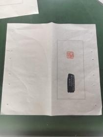 杨龙石~印谱散页