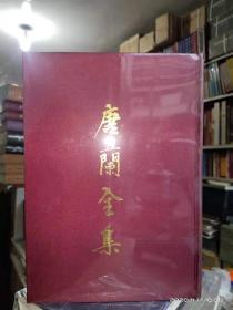 唐兰全集(全十二册)