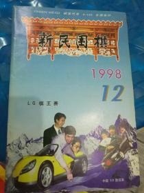 新民围棋1998年第12期