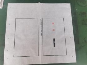《吴昌硕自用印集》~自用印谱散页8