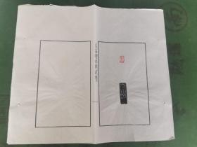 《吴昌硕自用印集》~自用印谱散页9